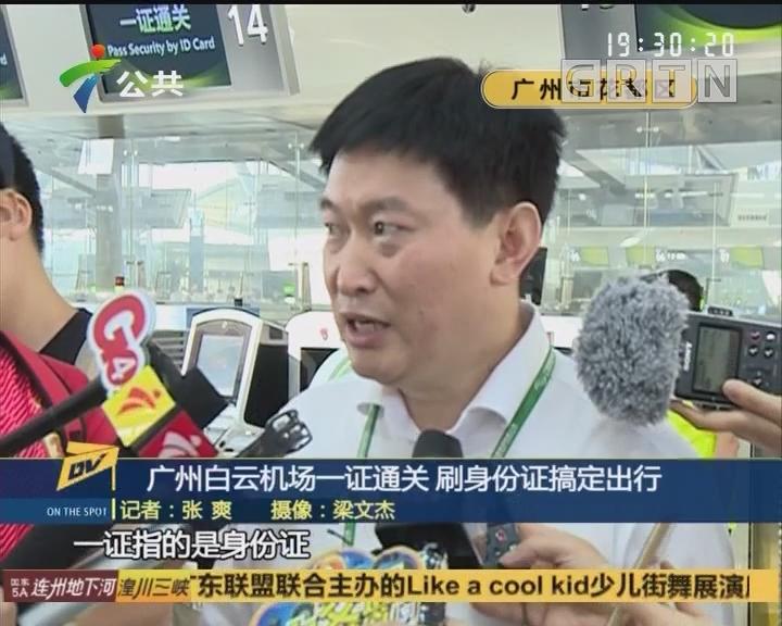 (DV现场)广州白云机场一证通关 刷身份证搞定出行
