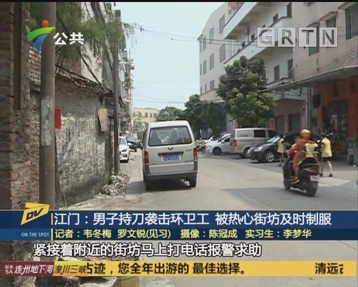 (DV现场)江门:男子持刀袭击环卫工 被热心街坊及时制服