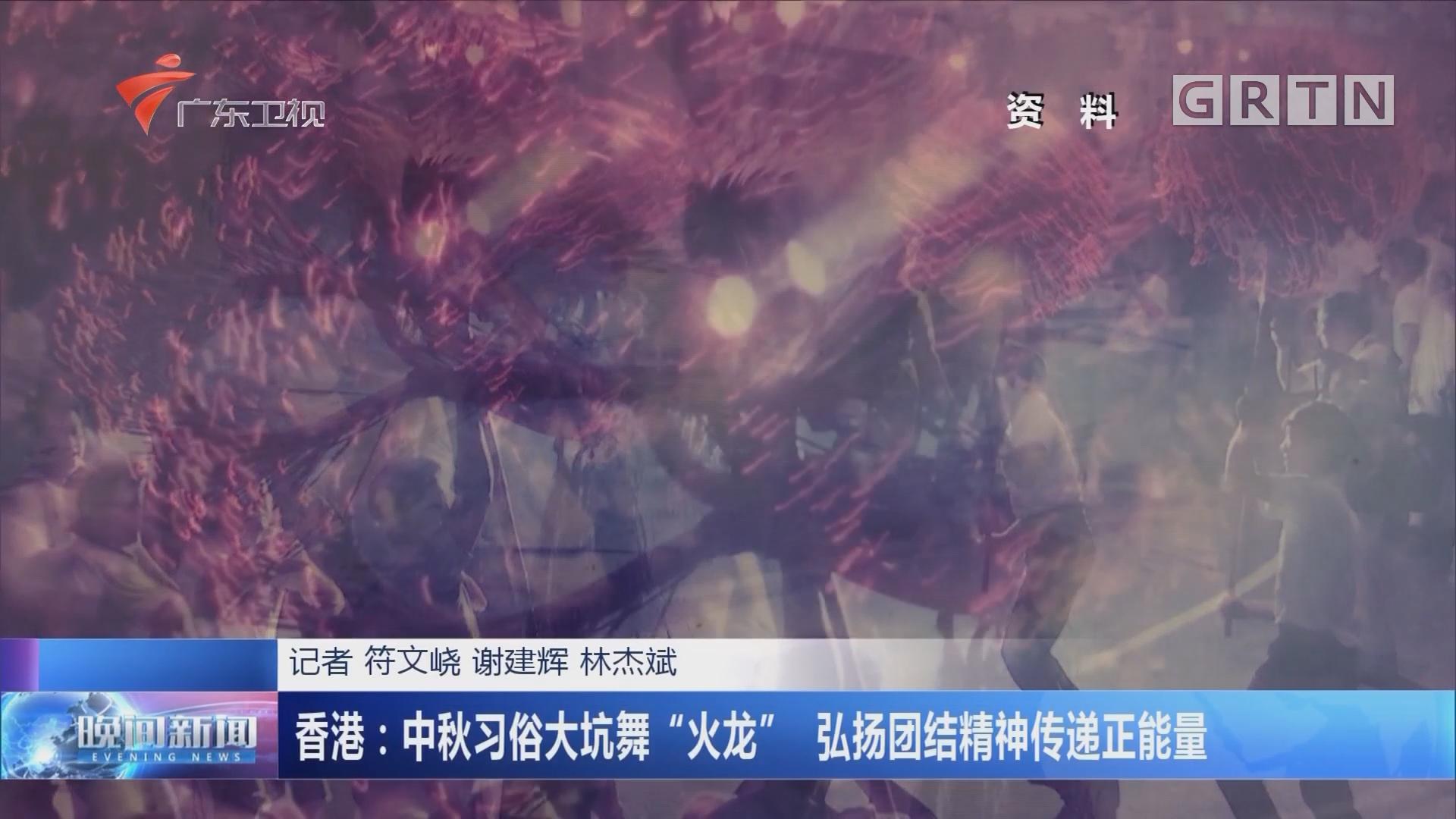 """香港:中秋习俗大坑舞""""火龙"""" 弘扬团结精神传递正能量"""