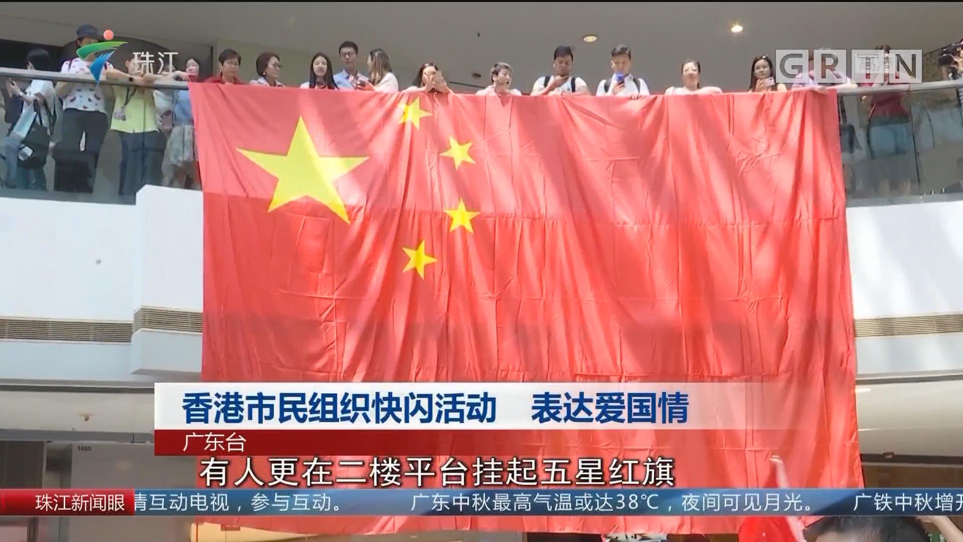 香港市民组织快闪活动 表达爱国情