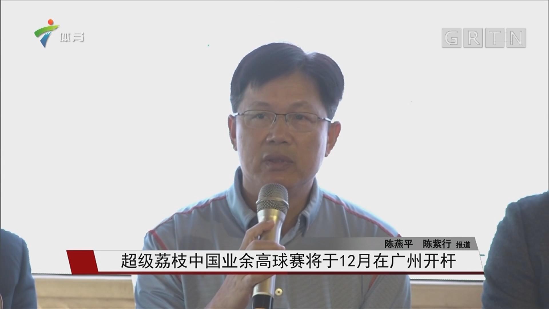 超级荔枝中国业余高球赛将于12月在广州开杆