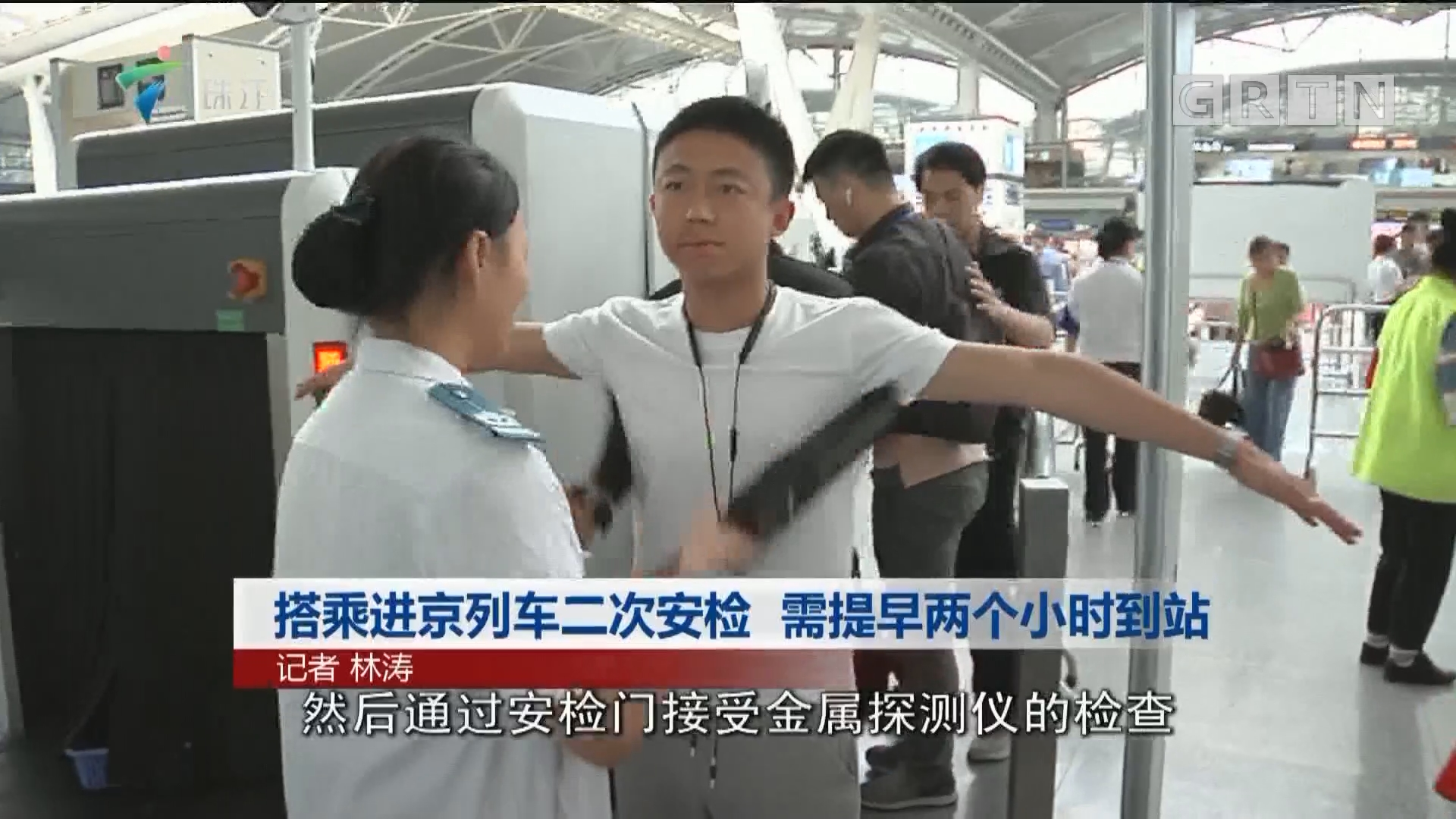 搭乘进京列车二次安检 需提早两个小时到站