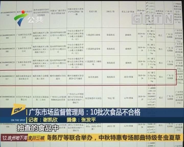 (DV现场)广东市场监督管理局:10批次食品不合格