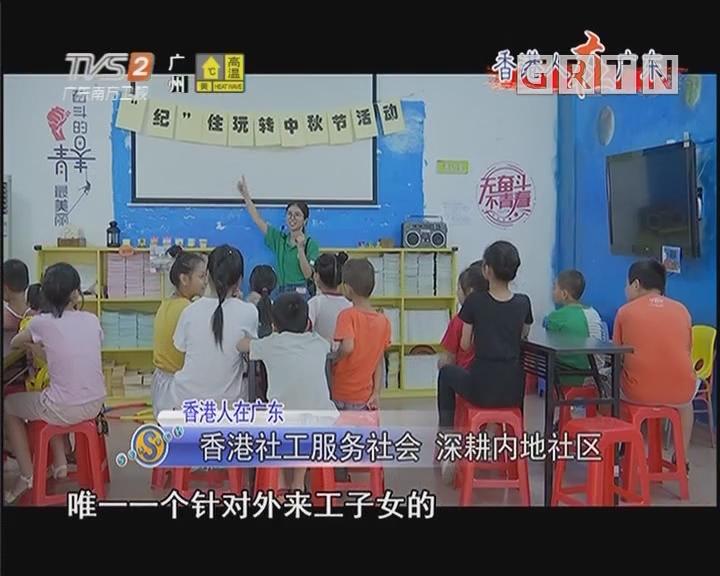 香港人在广东:香港社工服务社会 深耕内地社区