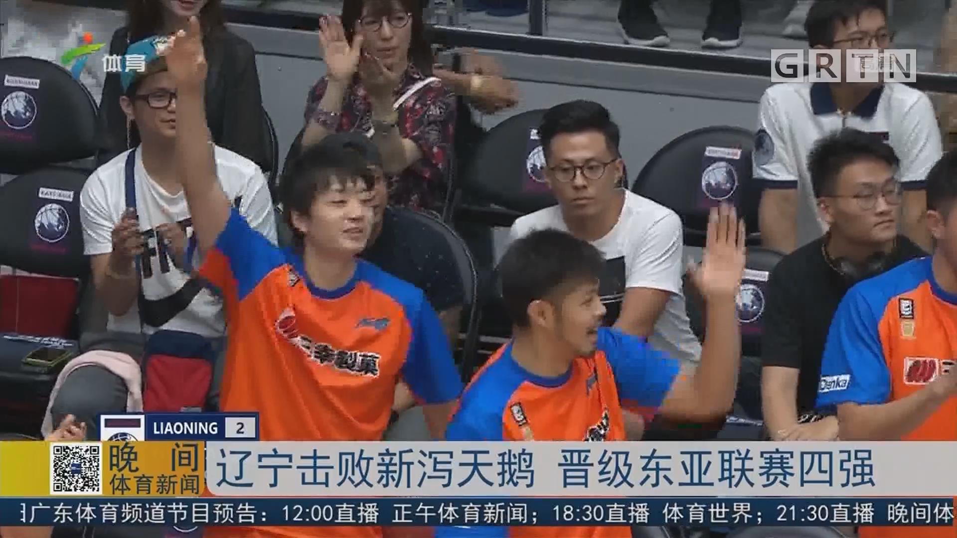 辽宁击败新泻天鹅 晋级东亚联赛四强
