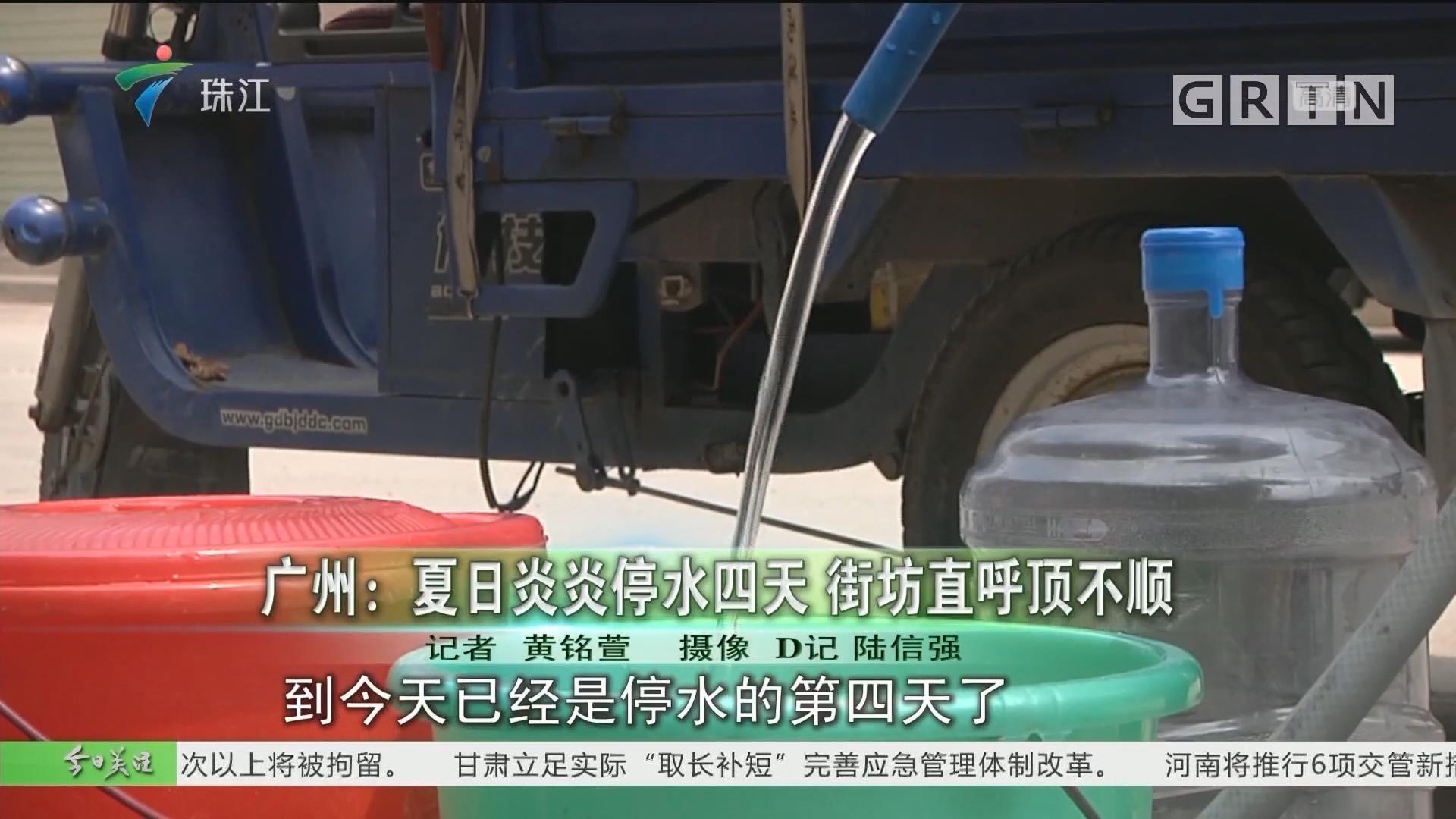 广州:夏日炎炎停水四天 街坊直呼顶不顺