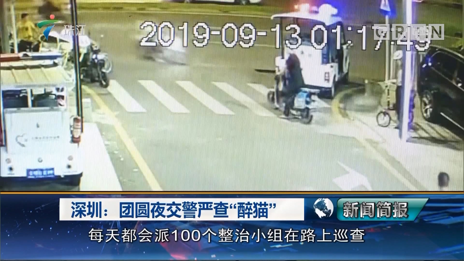 """深圳:团圆夜交警严查""""醉猫"""""""