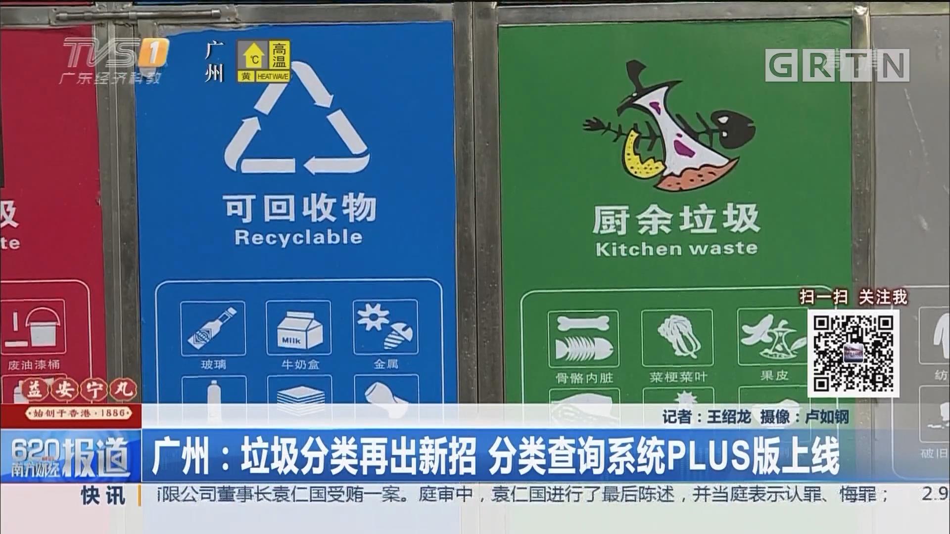 广州:垃圾分类再出新招 分类查询系统PLUS版上线