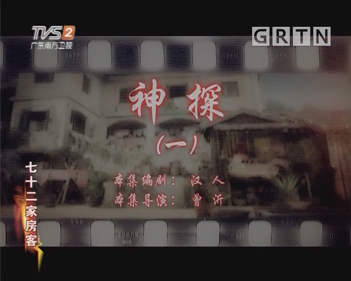 [2019-09-16]七十二家房客:神探(一)