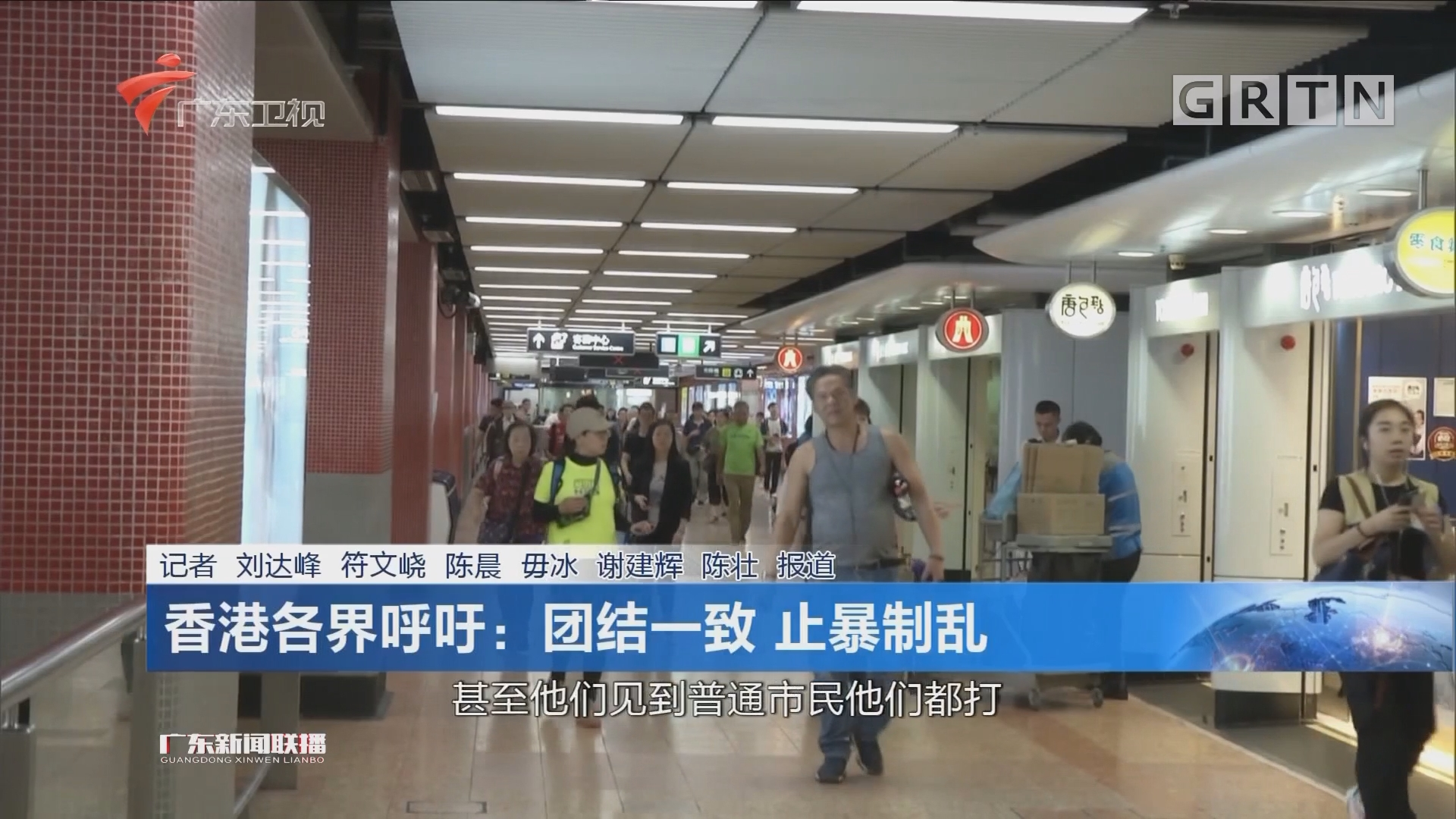 香港各界呼吁:团结一致 止暴制乱