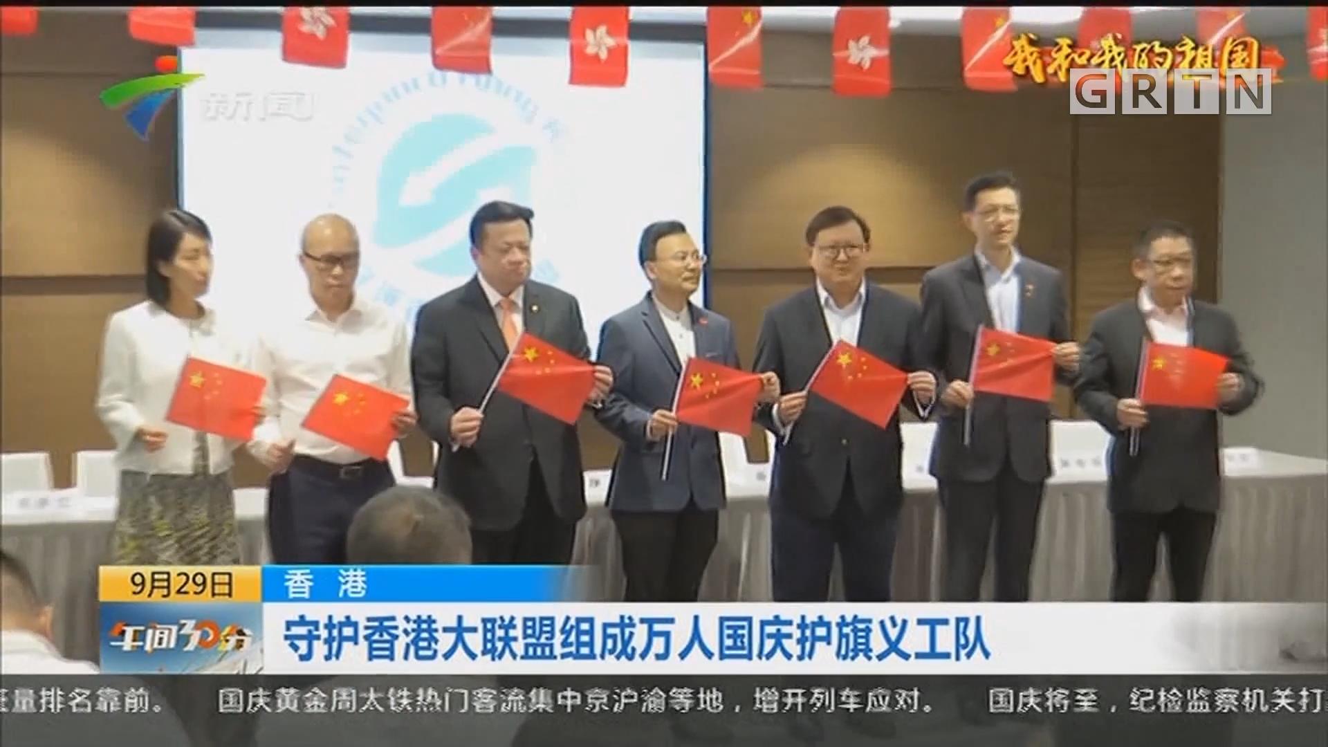 香港 守护香港大联盟组成万人国庆护旗义工队
