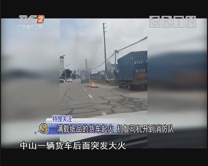 满载纸品的货车起火 机智司机开到消防队