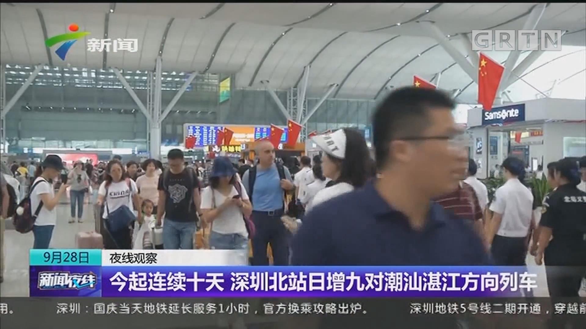 今起连续十天 深圳北站日增九对潮汕湛江方向列车