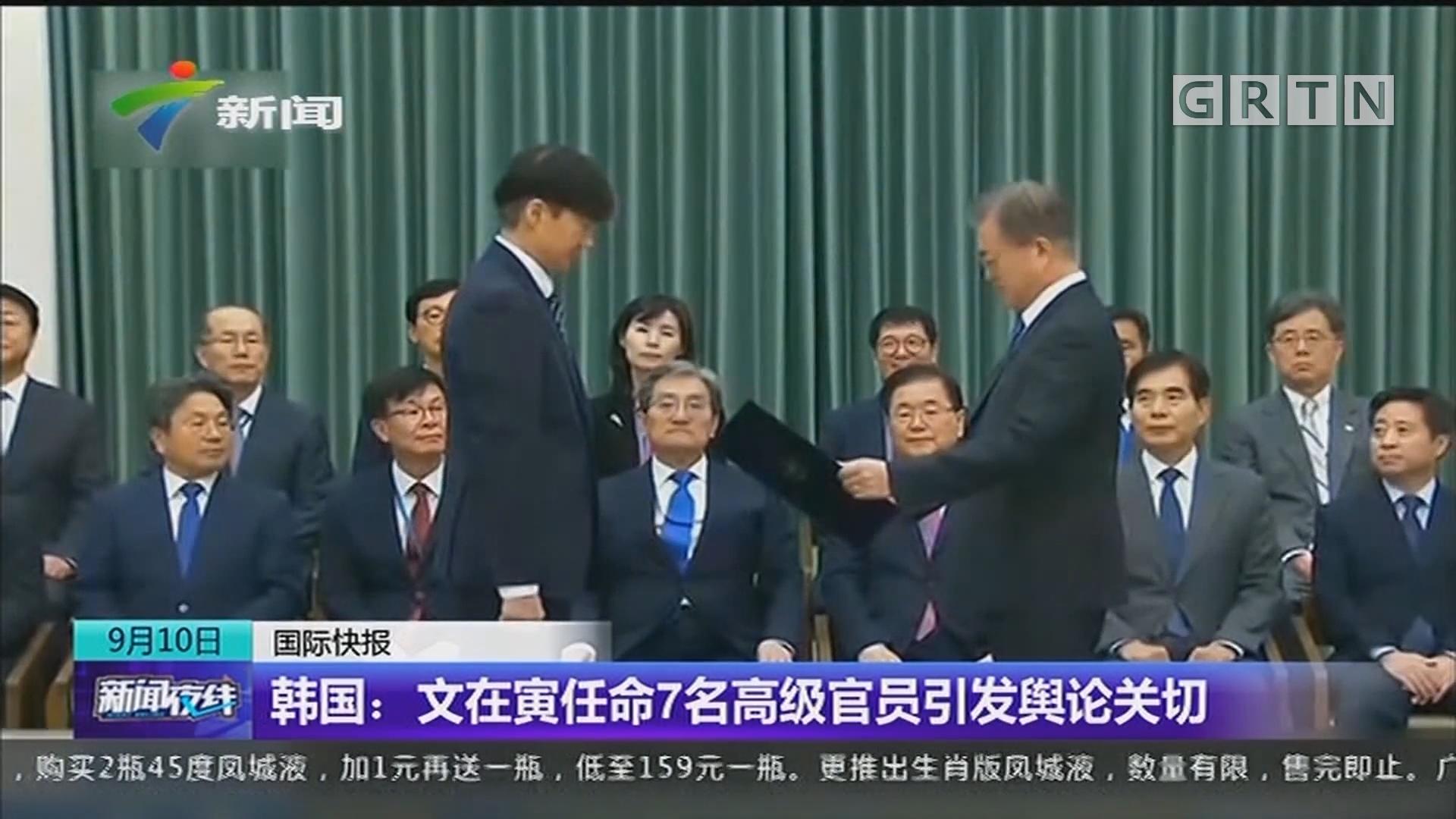 韩国:文在寅任命7名高级官员引发舆论关切