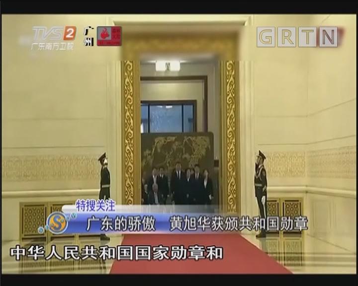 manbetx手机版 - 登陆的骄傲 黄旭华获颁共和国勋章