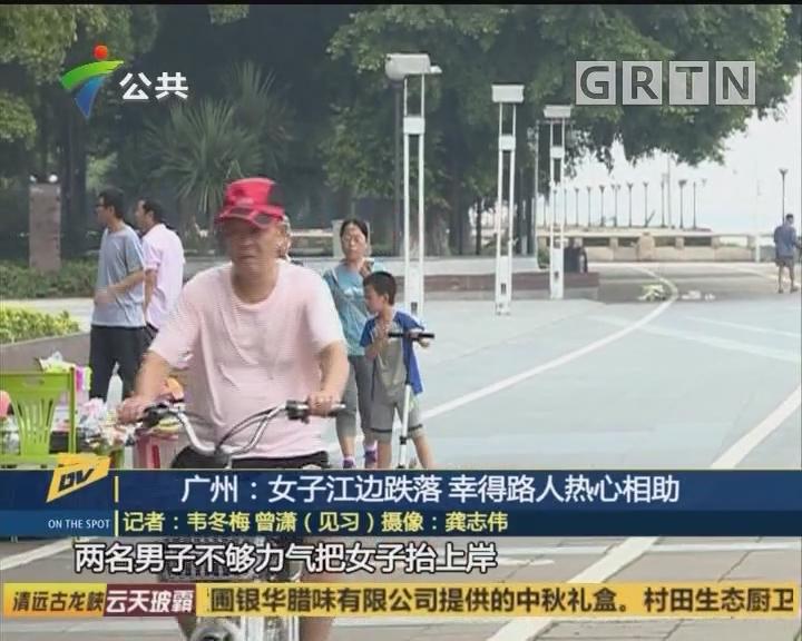 (DV现场)广州:女子江边跌落 幸得路人热心相助