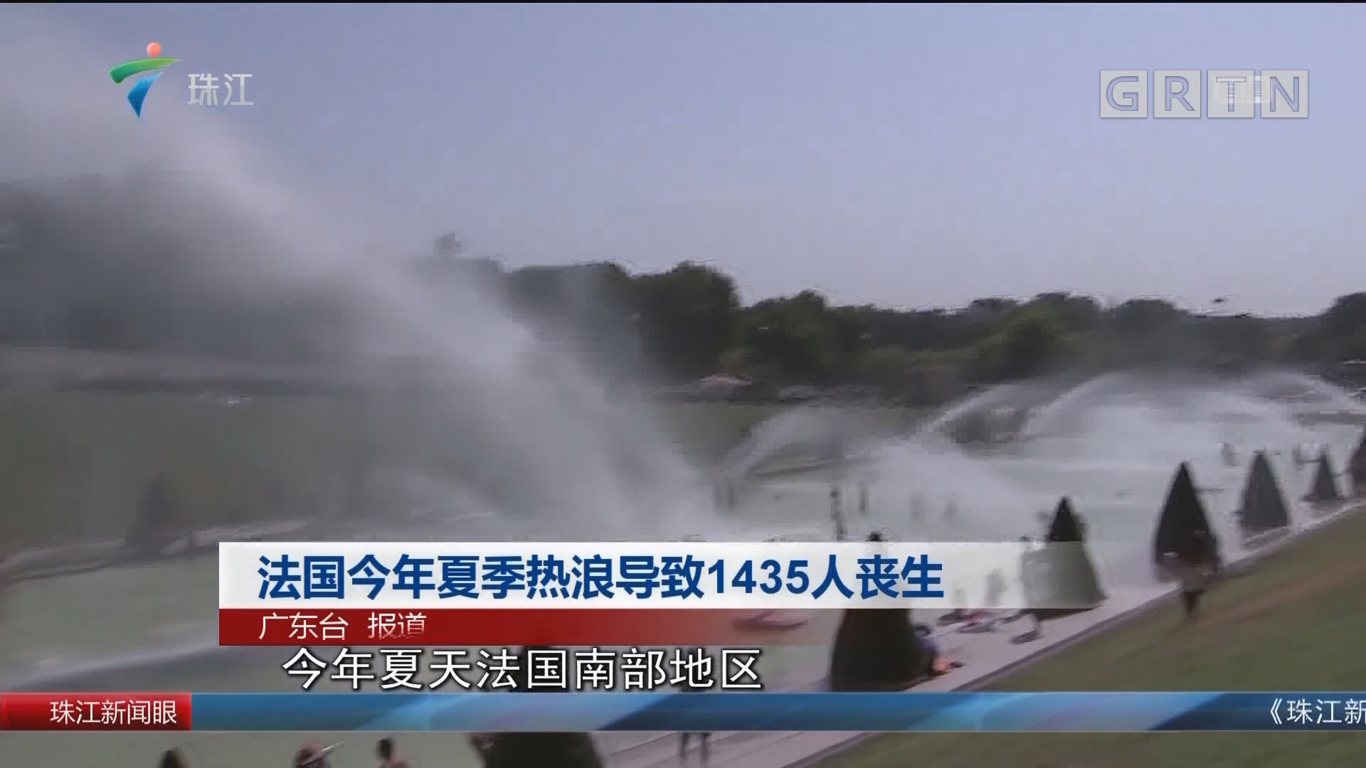 法国今年夏季热浪导致1435人丧生