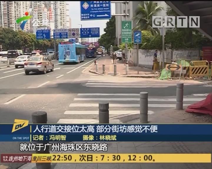 (DV现场)人行道交接位太高 部分街坊感觉不便