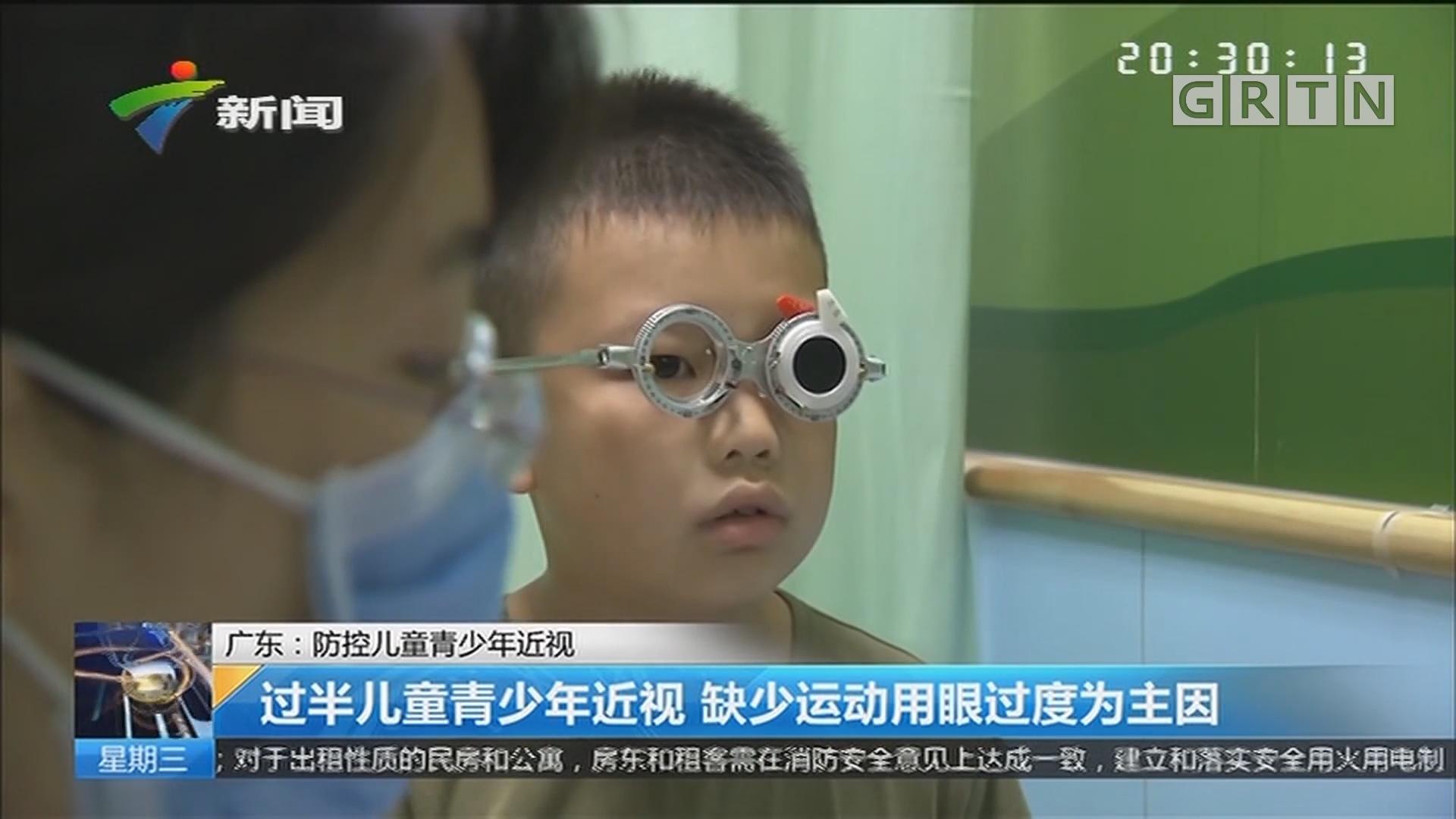 广东:防控儿童青少年近视 过半儿童青少年近视 缺少运动用眼过度为主因