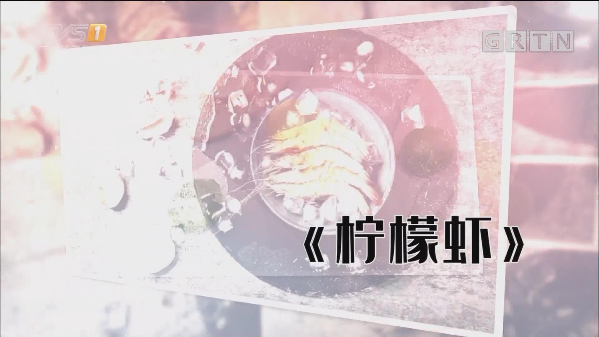 [HD][2019-09-14]经视健康+:名医私房菜:柠檬虾