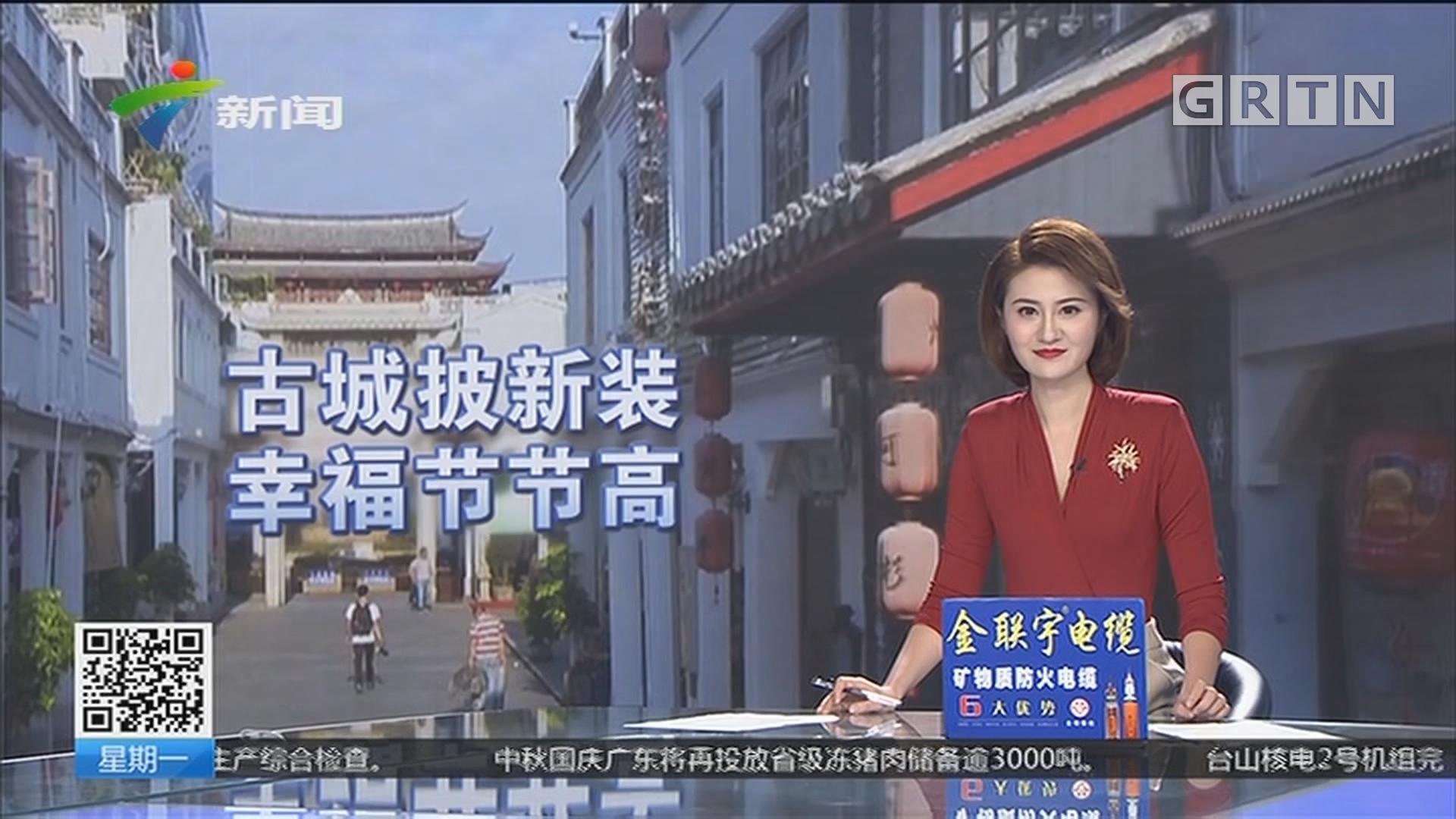 古城披新装 幸福节节高