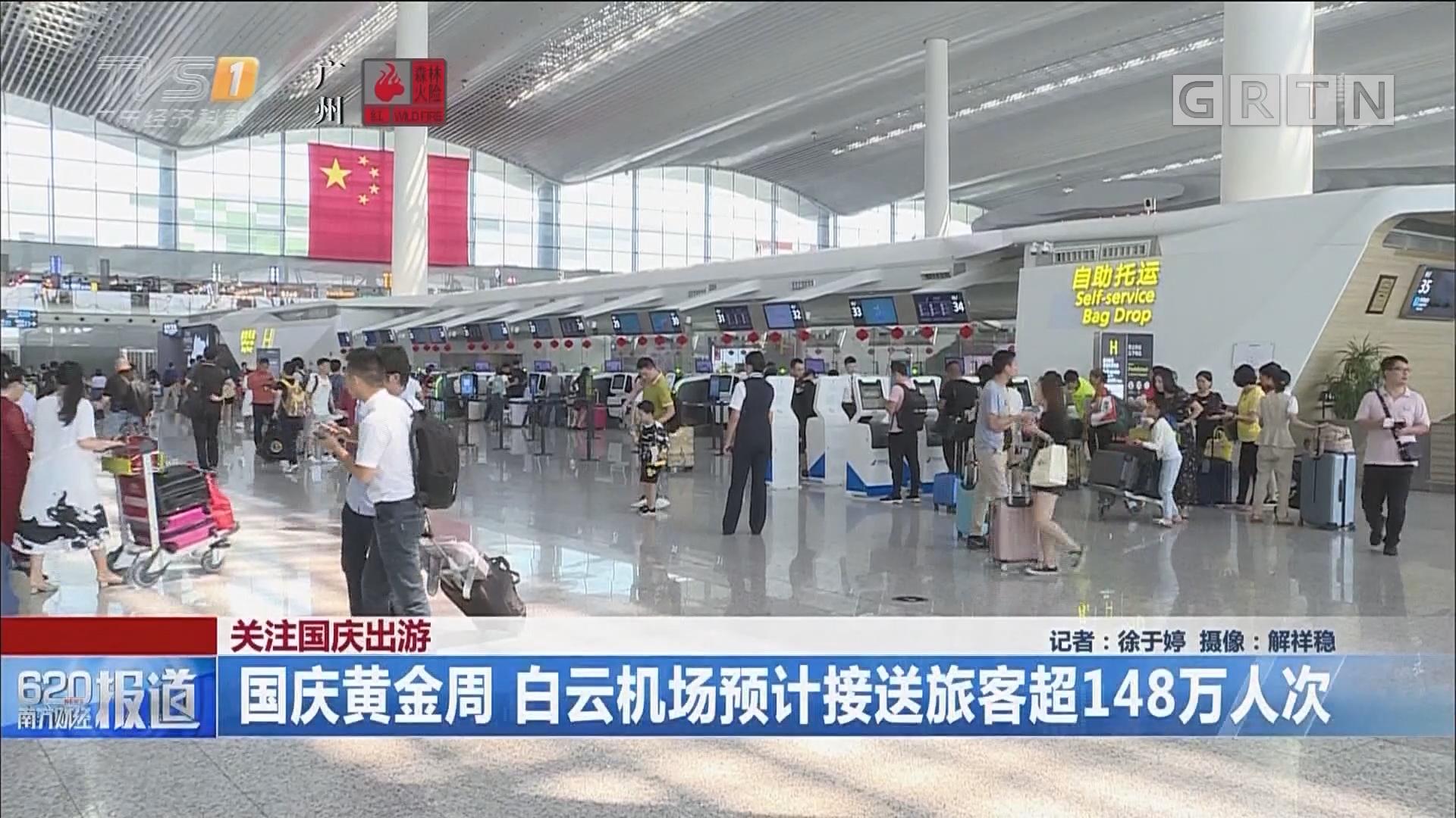 关注国庆出游:国庆黄金周 白云机场预计接送旅客超148万人次