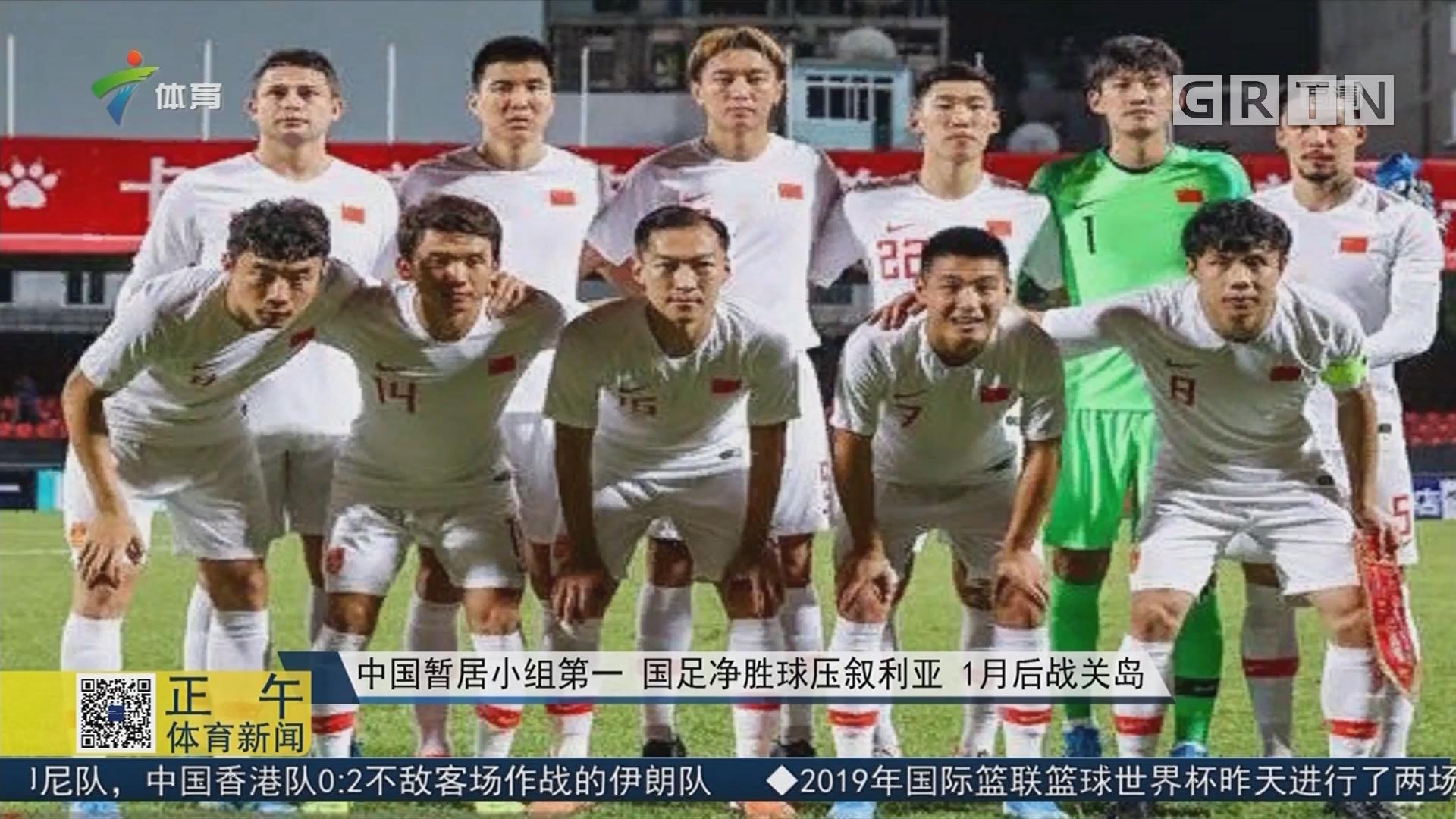 中国暂居小组第一 国足净胜球压叙利亚 1月后战关岛