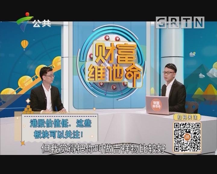 [2019-09-15]财富维他命:港股估值低,这些板块可以关注!
