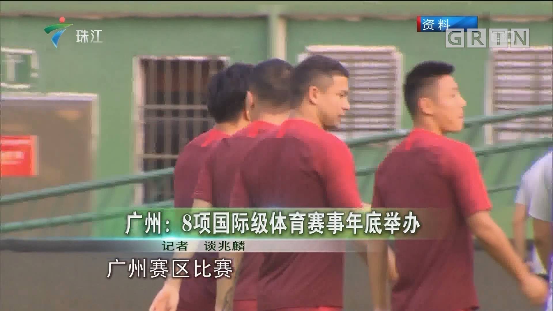广州:8项国际级体育赛事年底举办