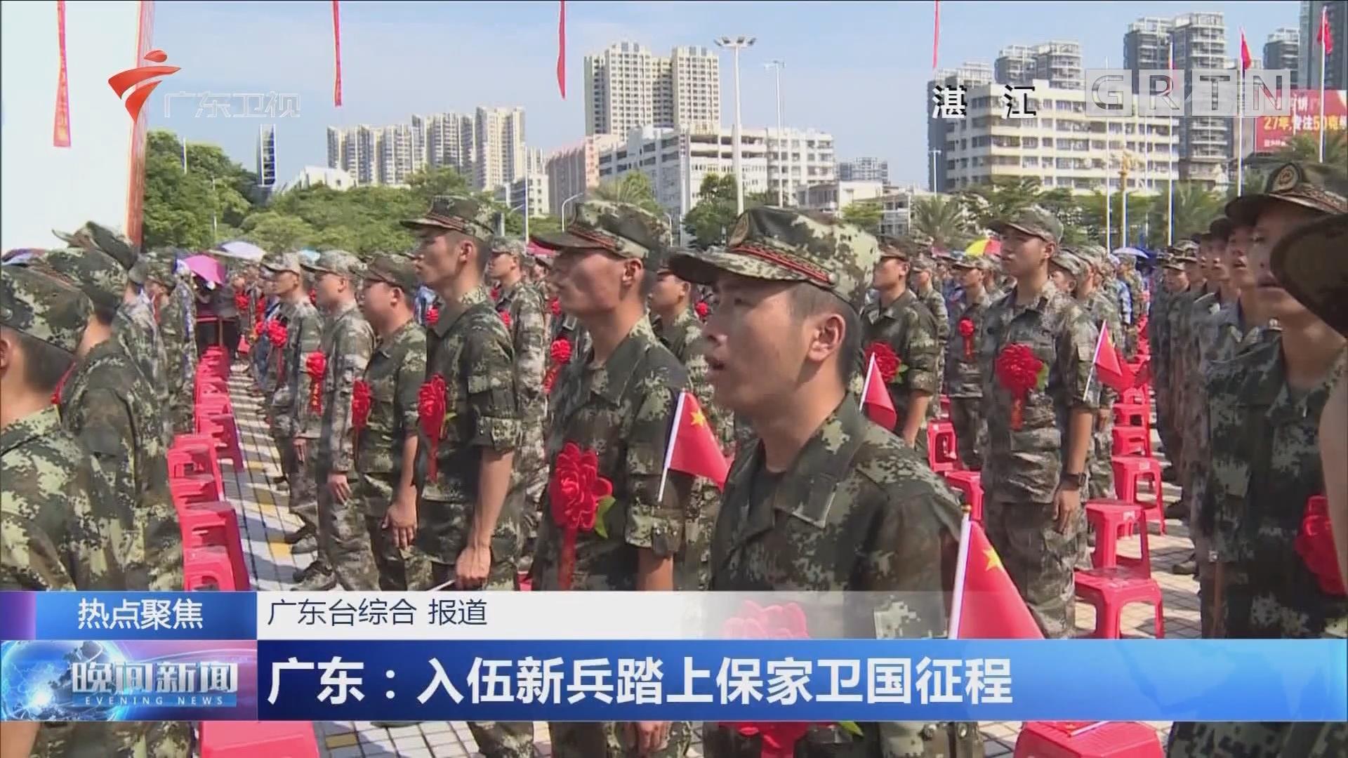 广东:入伍新兵踏上保家卫国征程