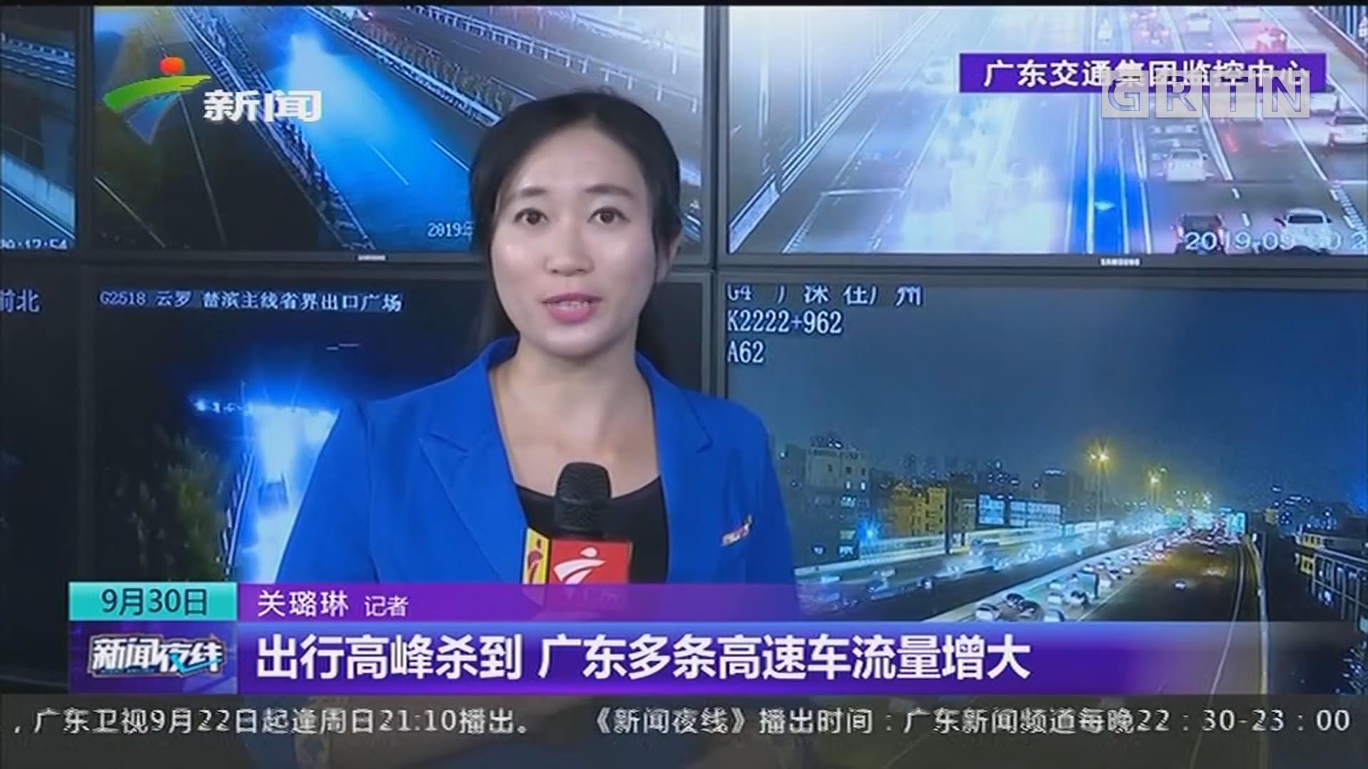 出行高峰杀到 广东多条高速车流量增大