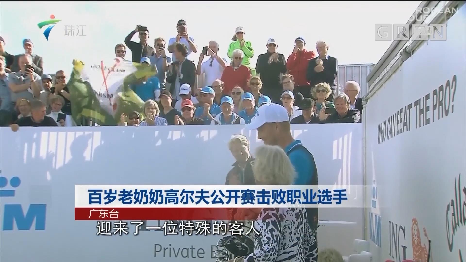 百岁老奶奶高尔夫公开赛击败职业选手
