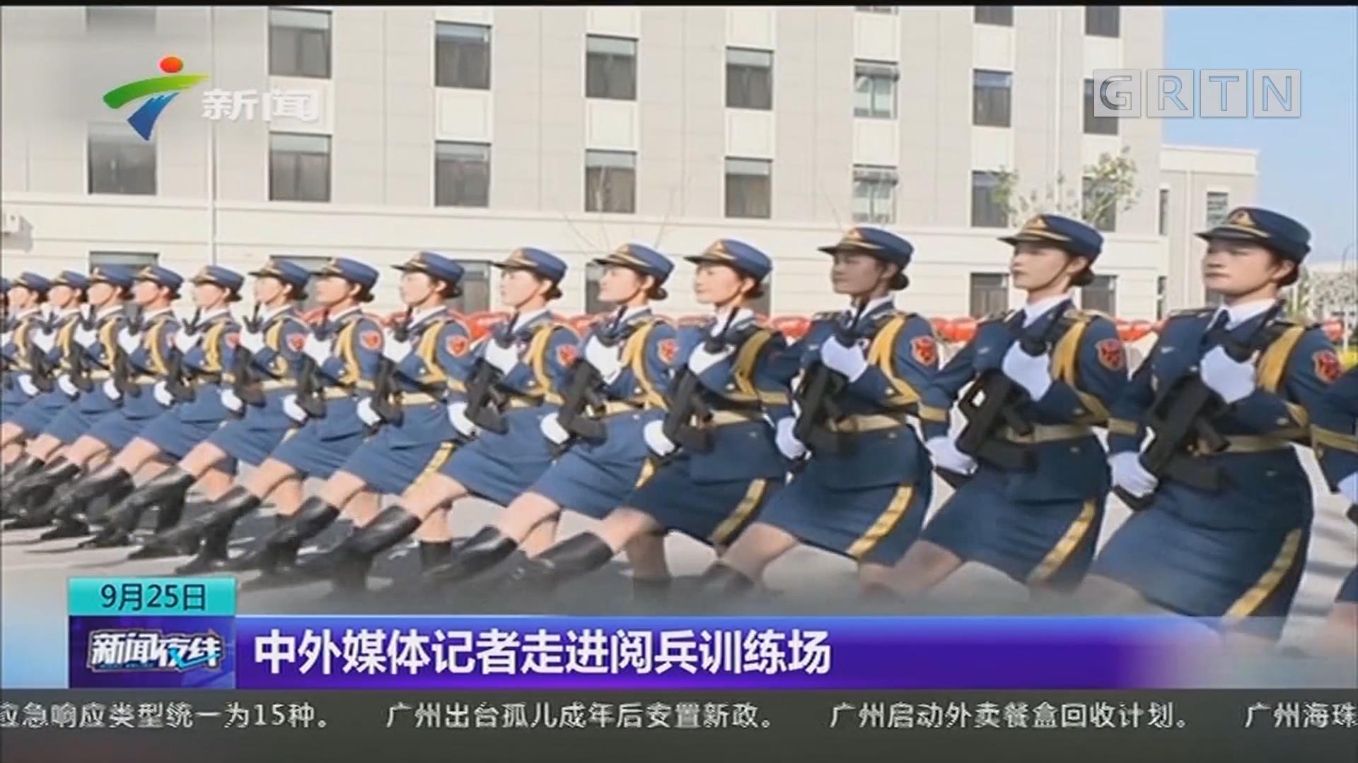 中外媒体记者走进阅兵训练场