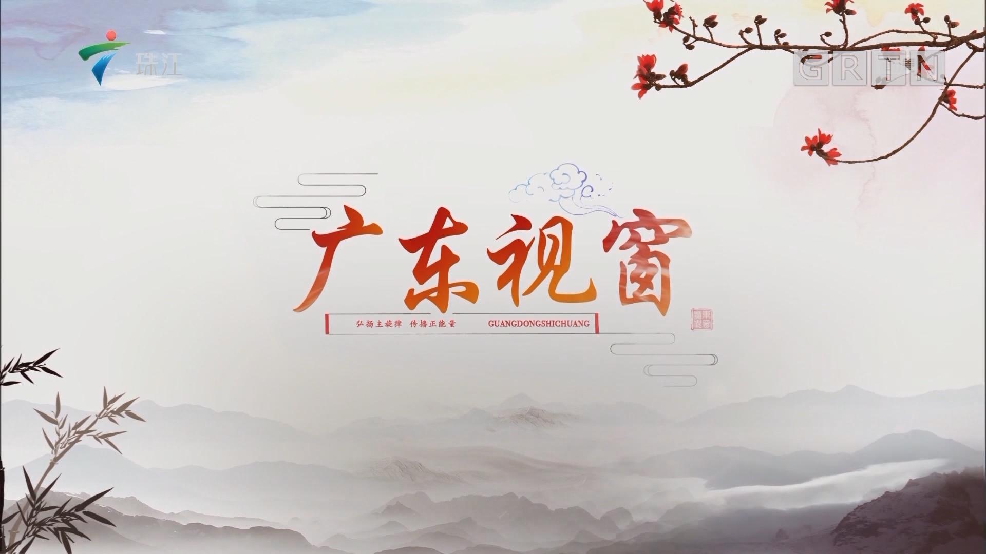 [HD][2019-09-22]广东视窗:江门:美丽乡村绽放时代新颜