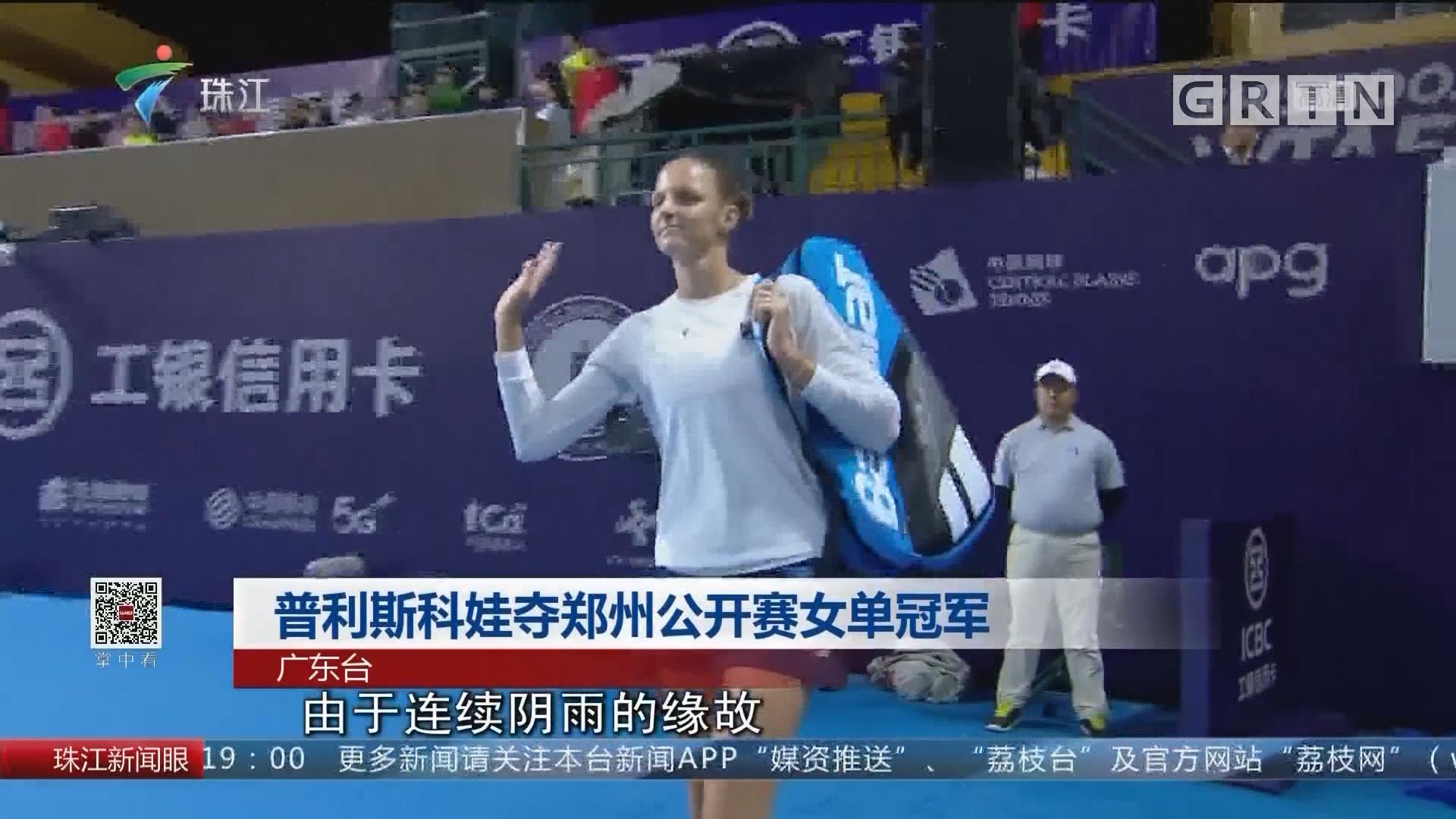 普利斯科娃夺郑州公开赛女单冠军