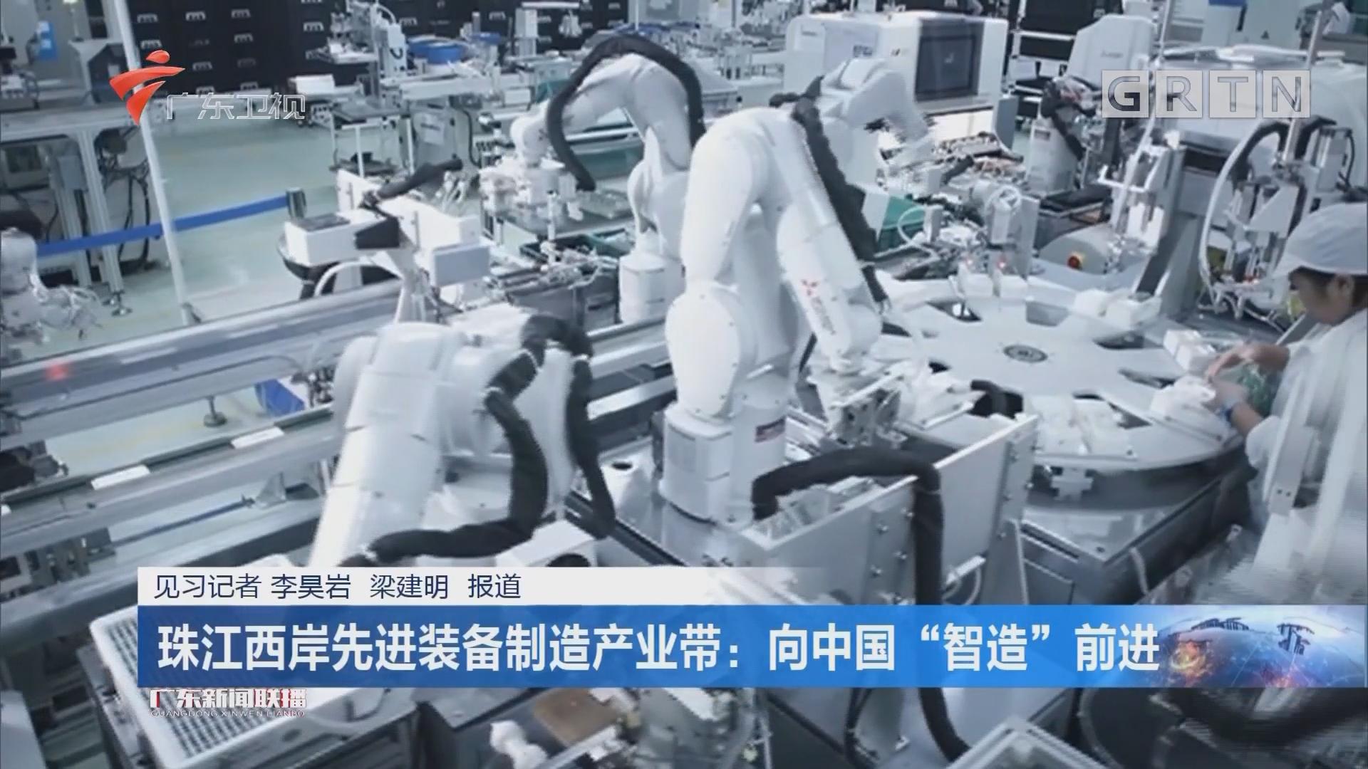 """珠江西岸先进装备制造产业带:向中国""""智造""""前进"""