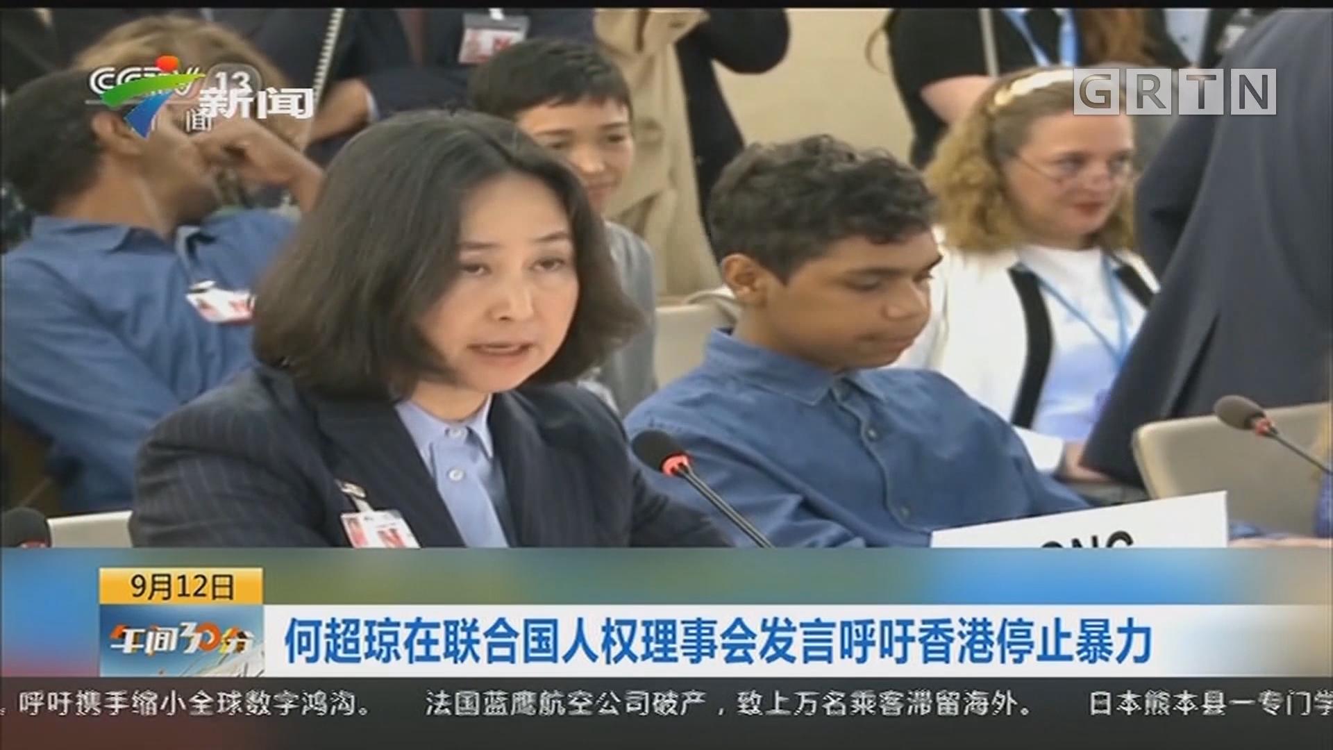 何超琼在联合国人权理事会发言呼吁香港停止暴力