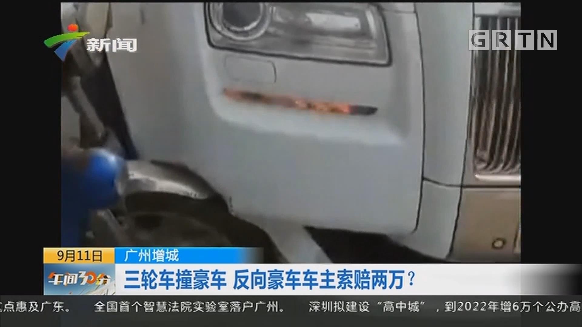 广州增城:三轮车撞豪车 反向豪车车主索赔两万?