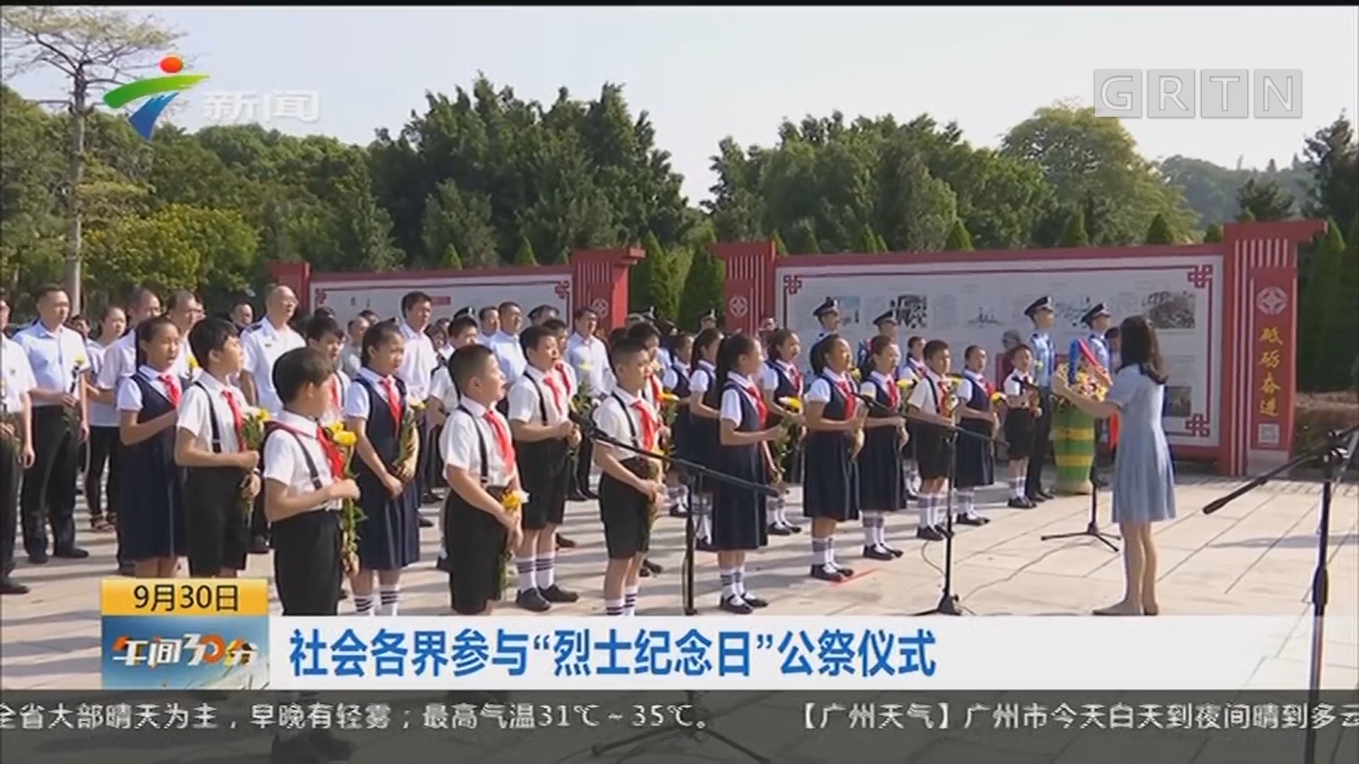 """社会各界参与""""烈士纪念日""""公祭仪式"""