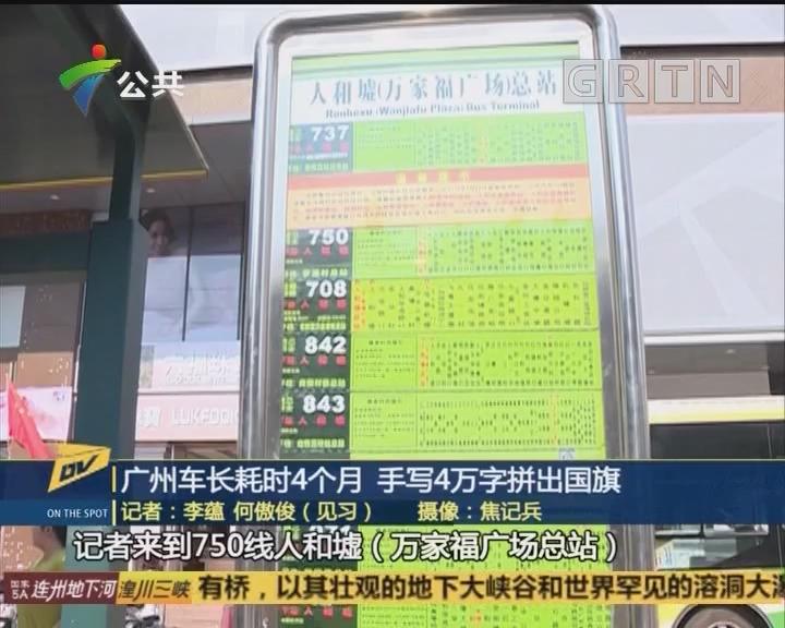 (DV现场)广州车长耗时4个月 手写4万字拼出国旗