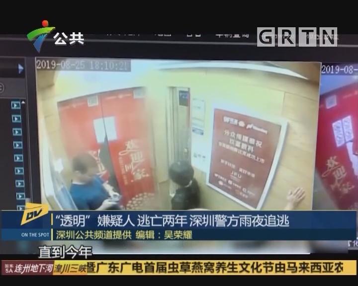 "(DV现场)""透明""嫌疑人逃亡两年 深圳警方雨夜追逃"