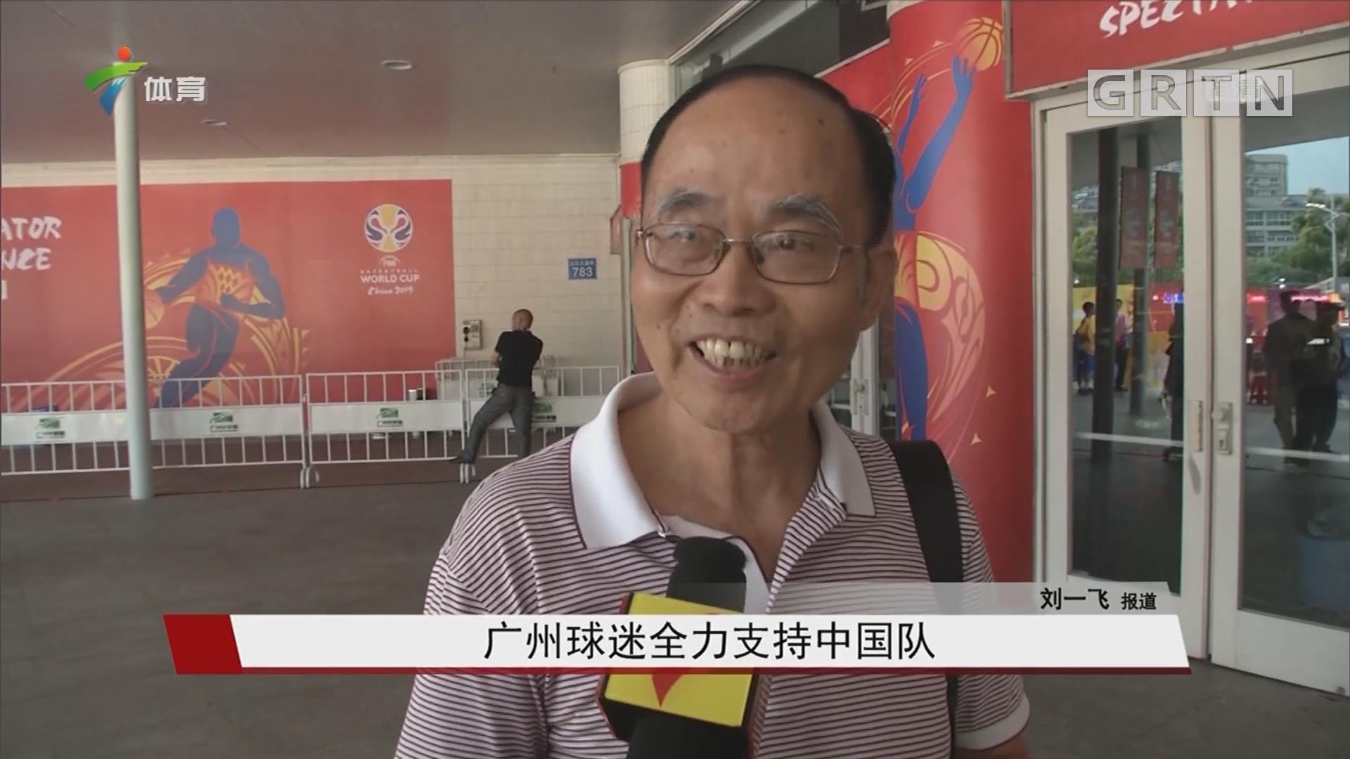 广州球迷全力支持中国队