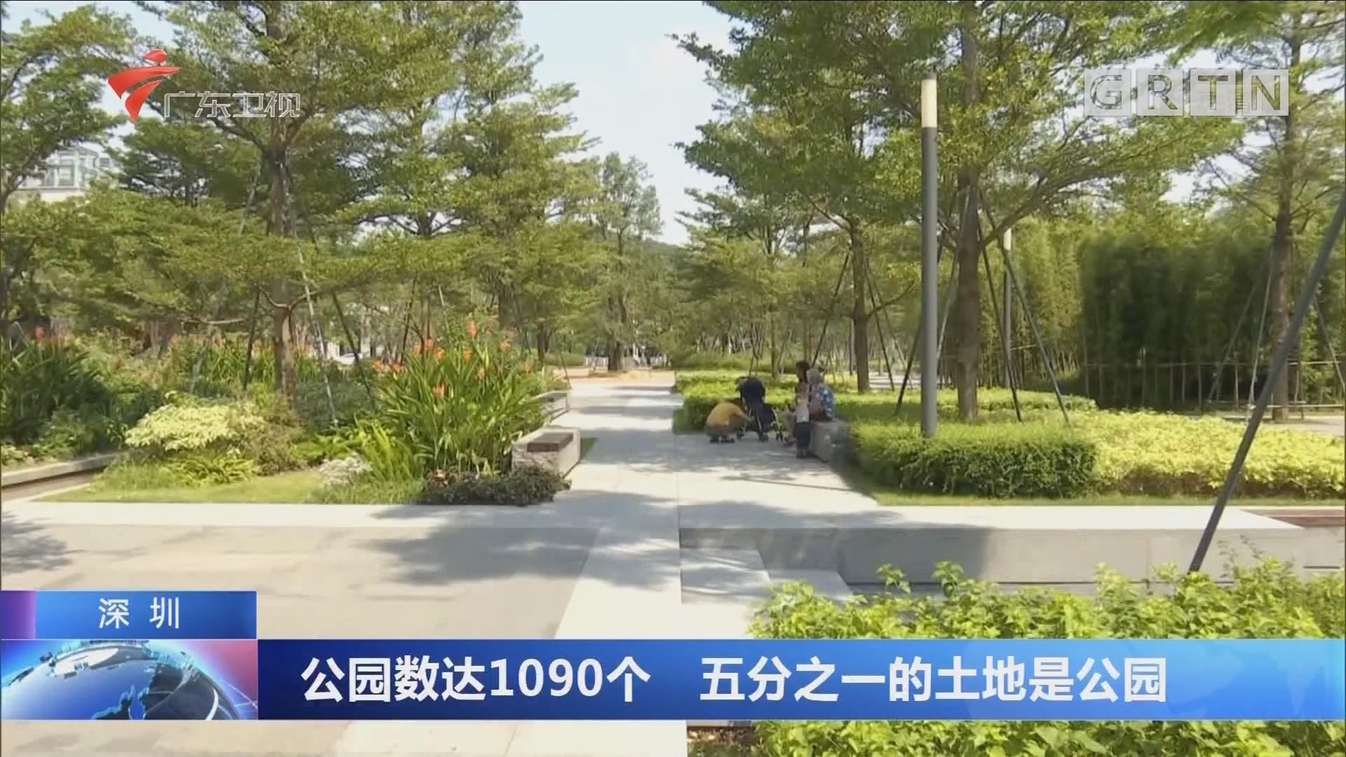深圳:公园数达1090个 五分之一的土地是公园