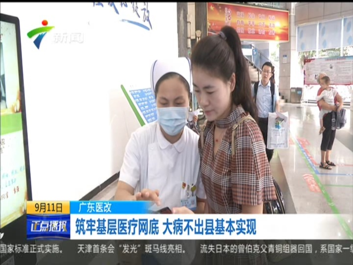 广东医改: 筑牢基层医疗网底 大病不出现基本实现