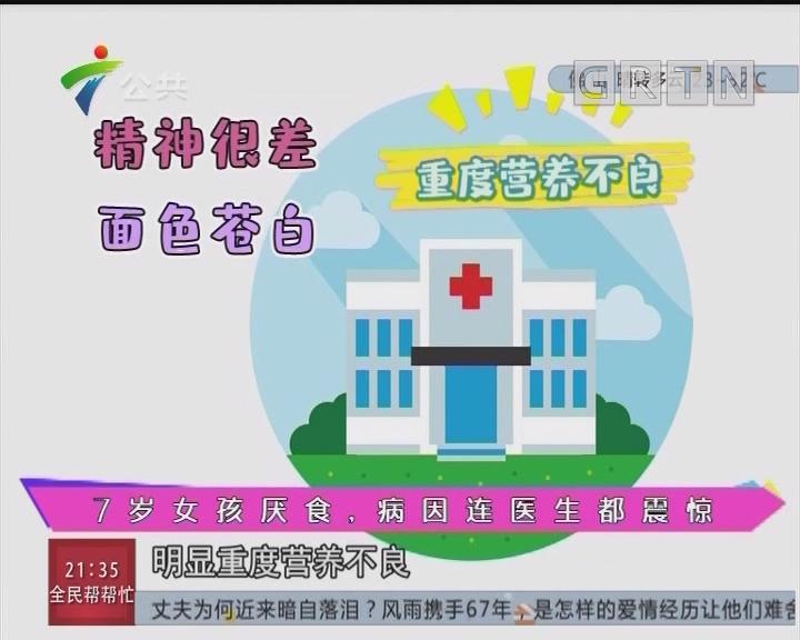 健康有料:7岁女孩厌食,病因连医生都震惊