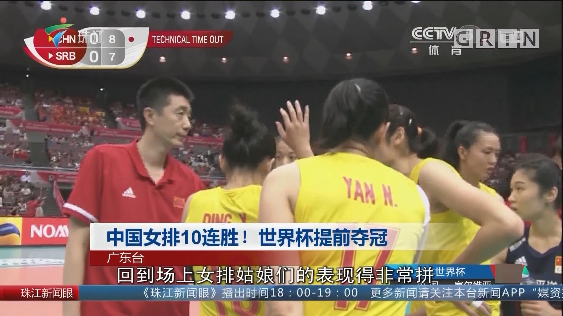 中國女排10連勝!世界杯提前奪冠