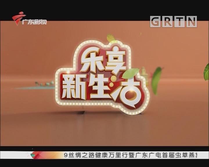 [2019-09-05]乐享新生活-野趣大湾区