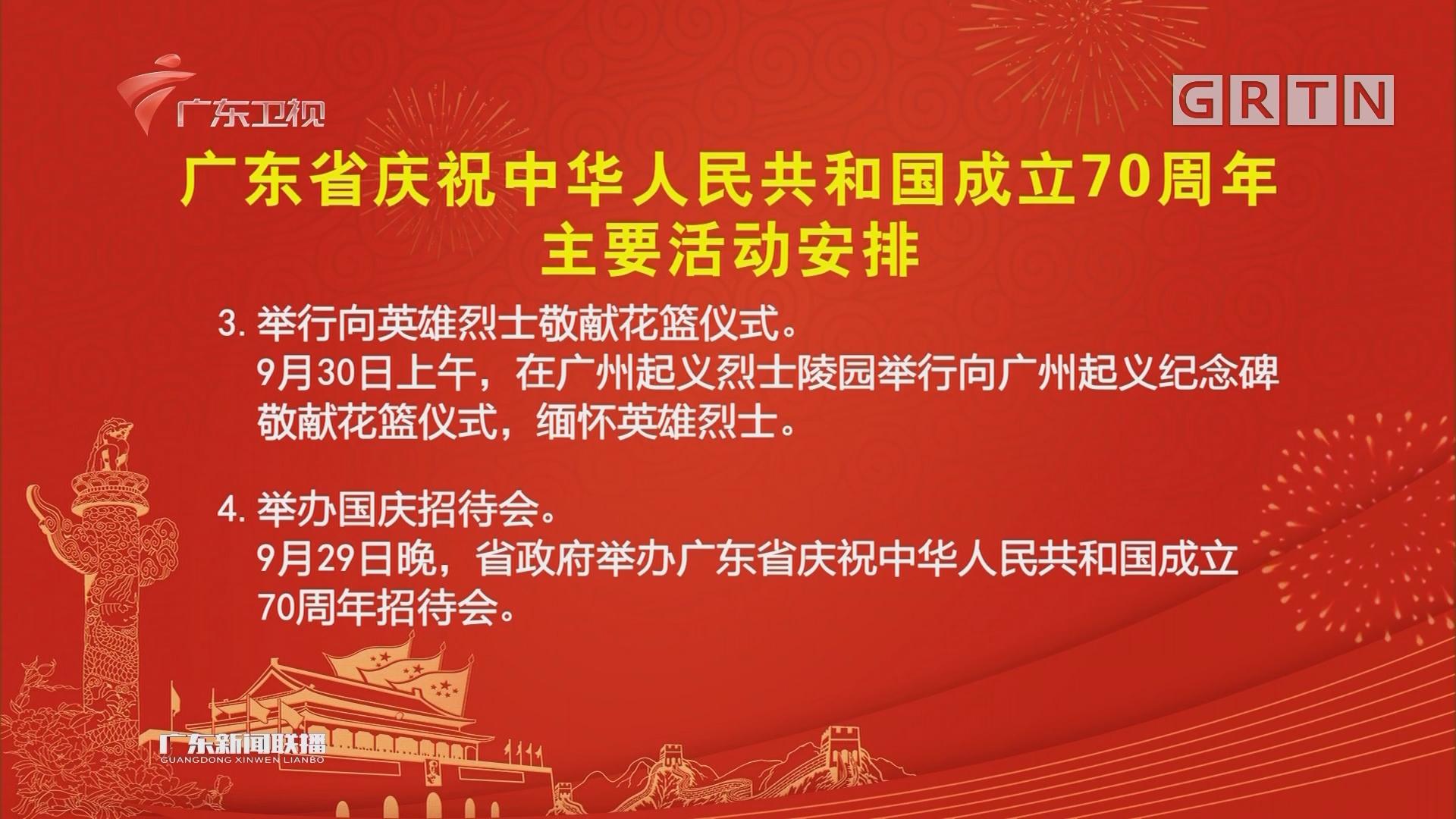广东省庆祝中华人民共和国成立70周年主要活动安排