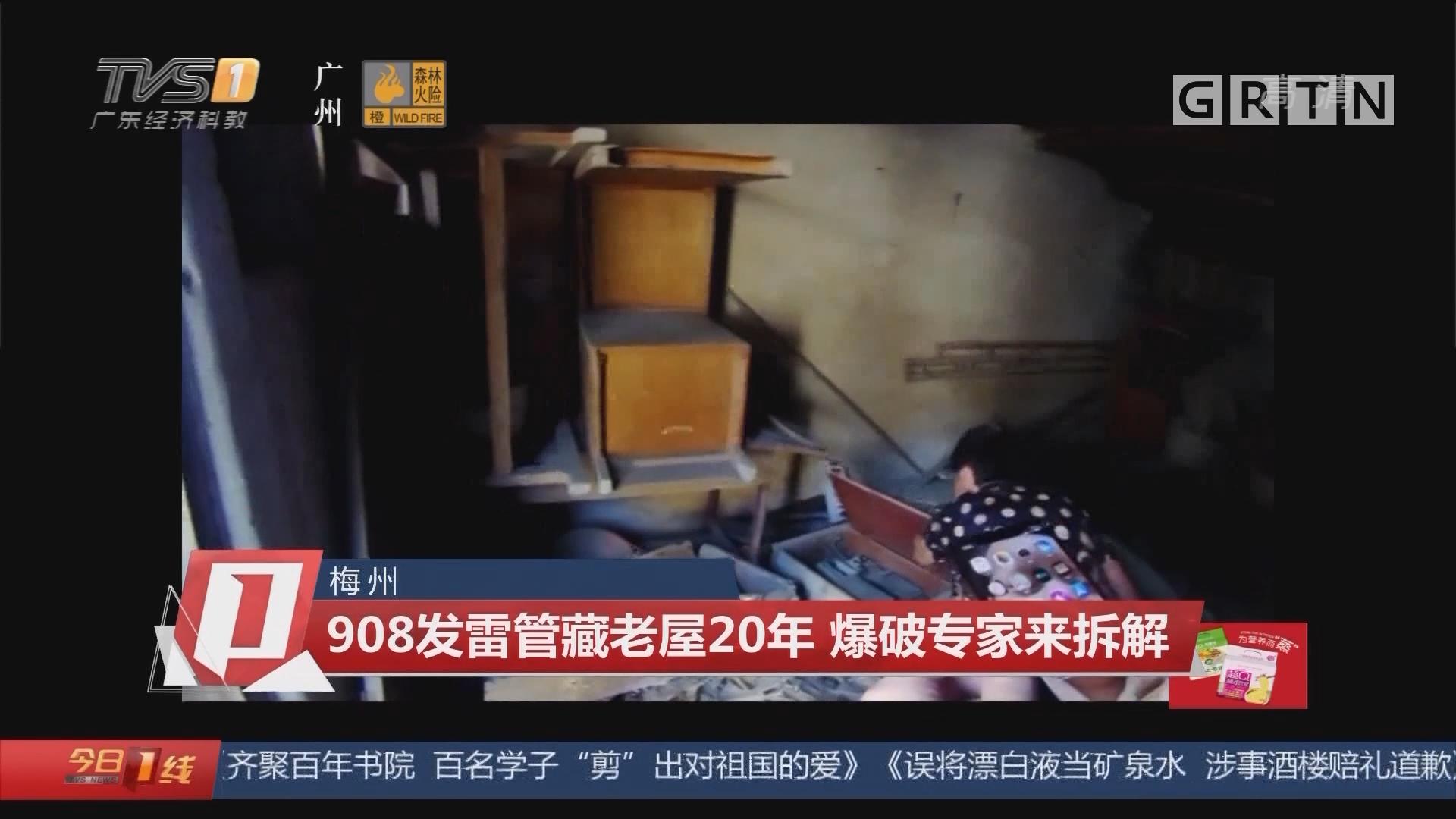 梅州:908发雷管藏老屋20年 爆破专家来拆解