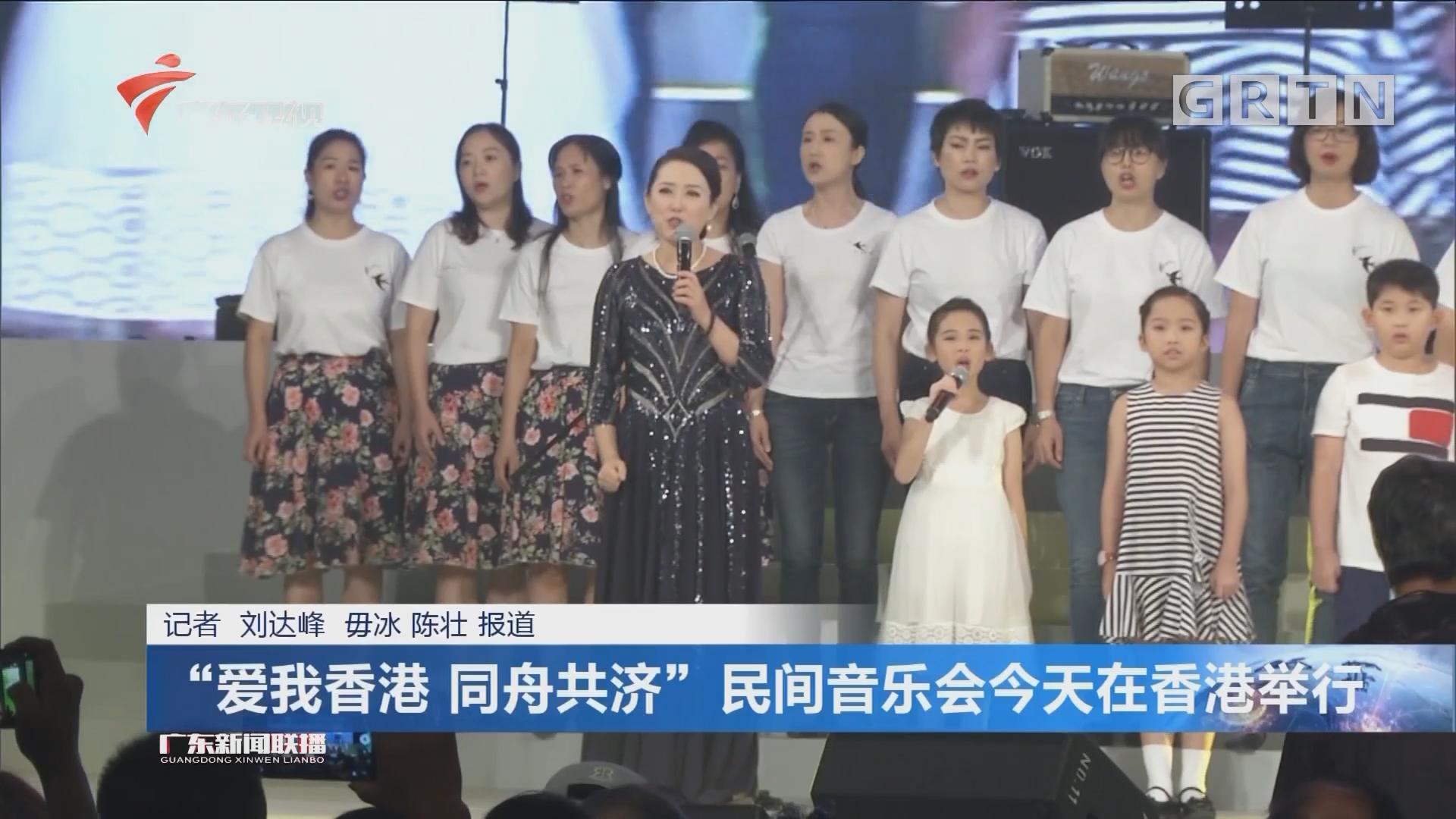 """""""爱我香港 同舟共济""""民间音乐会今天在香港举行"""